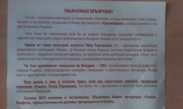 Крымчан призывают отказаться от конфет Roshen