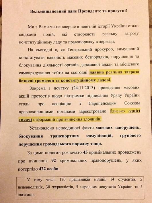 Пшонка просил Януковича ввести ЧП (ФОТОФАКТ)