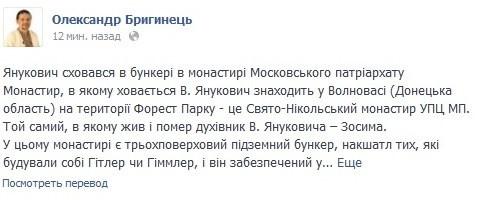 Януковича нашли в монастыре в Донецкой области