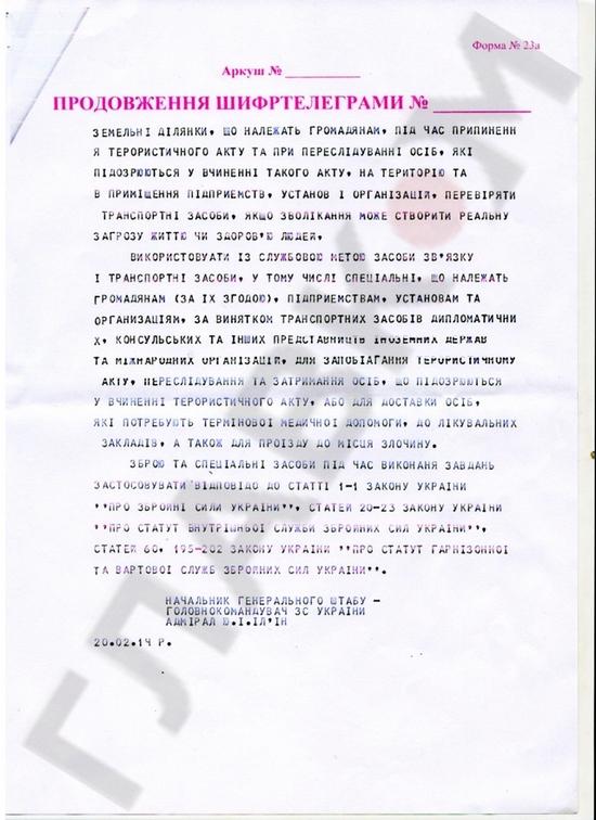 Начальник Генштаба привлек армию для разгона Майдана (ФОТО)