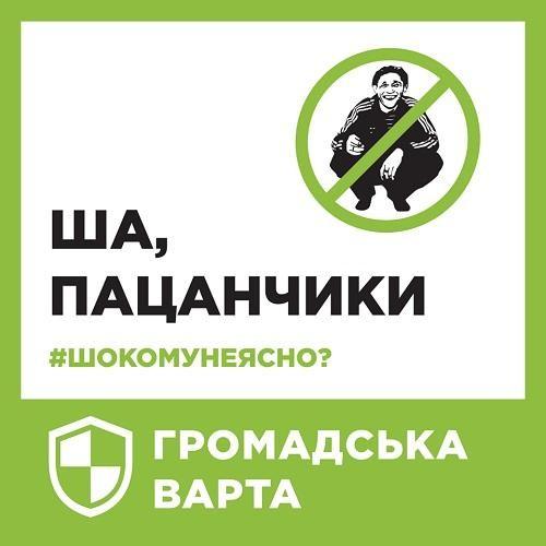 В Киеве появились знаки для нарушителей
