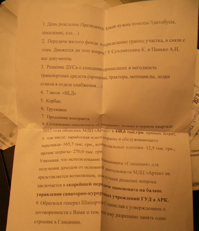Как жил завхоз Януковича? (ФОТО, ВИДЕО)