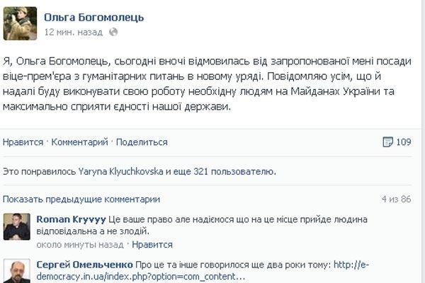 Ольга Богомолец отказалась от должности в новом Кабмине