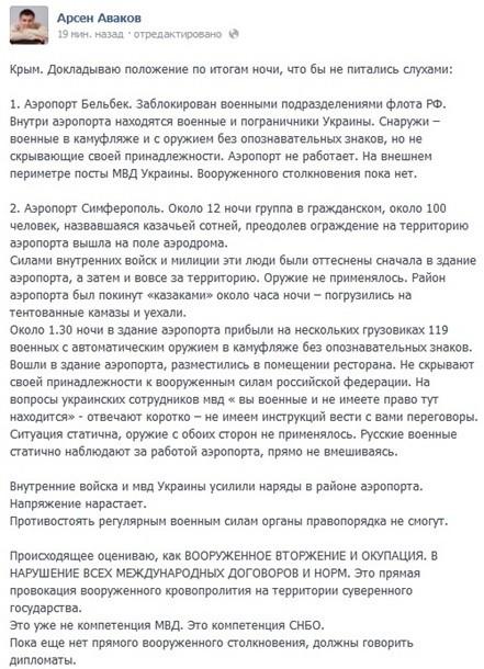 """В Симферополе """"казачья сотня"""" захватила аэропорт"""