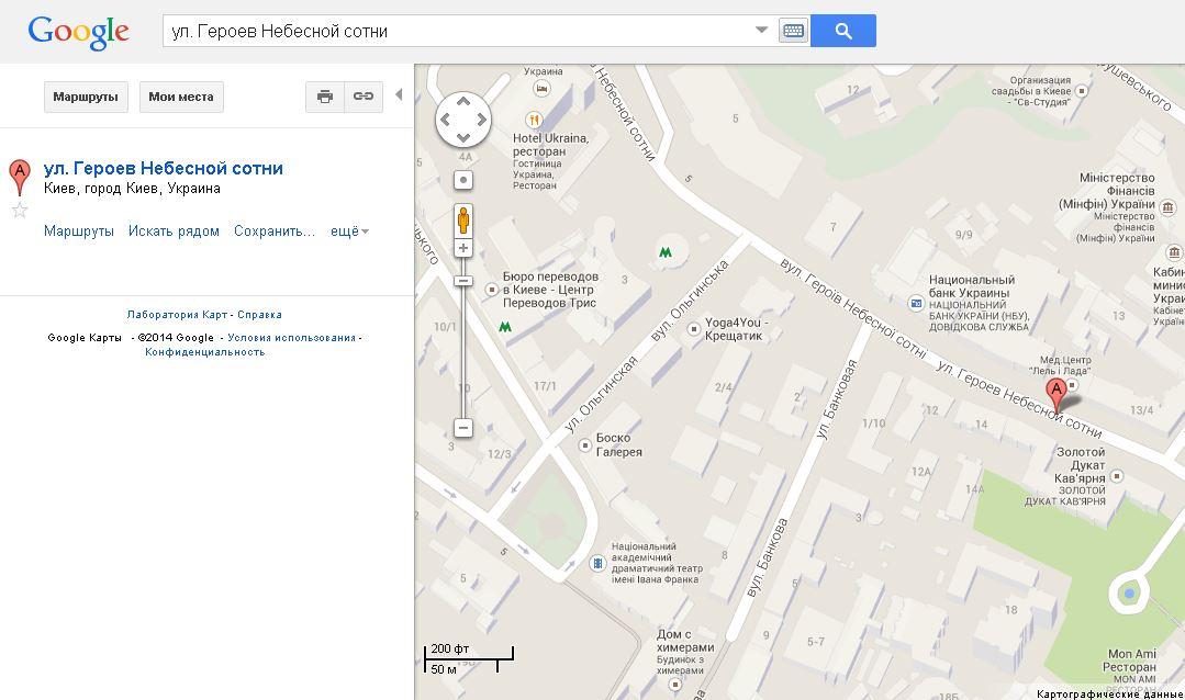 В Киеве появилась улица Героев Небесной сотни (ФОТО)