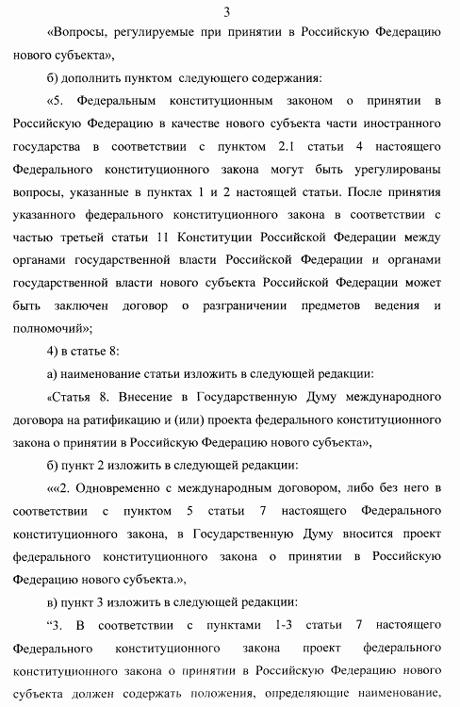 В Госдуме РФ принимают закон для присоединения Крыма