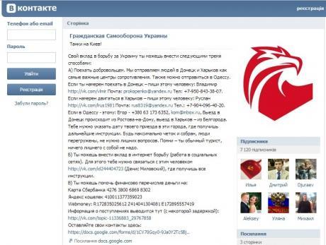 Россиян вербуют через соцсети для протестов в Украине