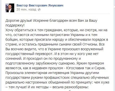 Сын Януковича решил написать обращение к украинскому народу