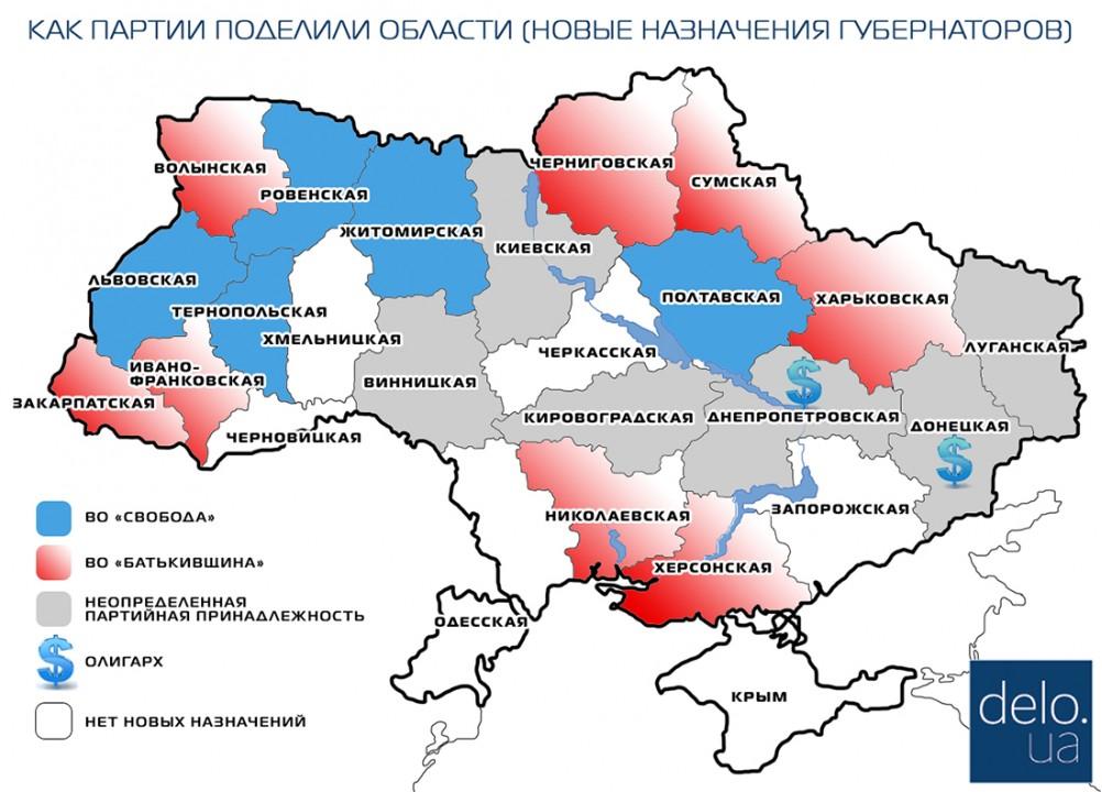 Турчинов начал назначать новых губернаторов