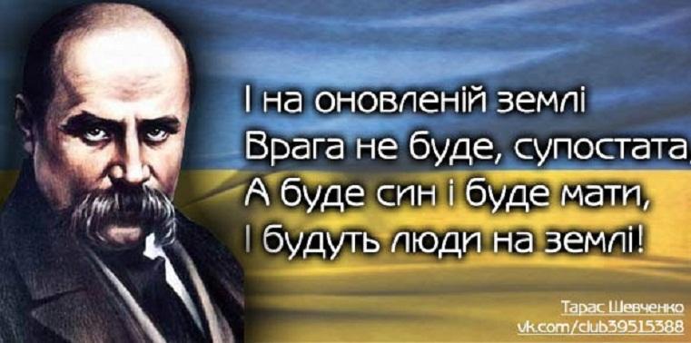 Если бы Тарас Шевченко жил сегодня...
