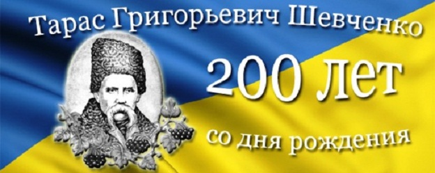 Программа мероприятий к юбилею Шевченко