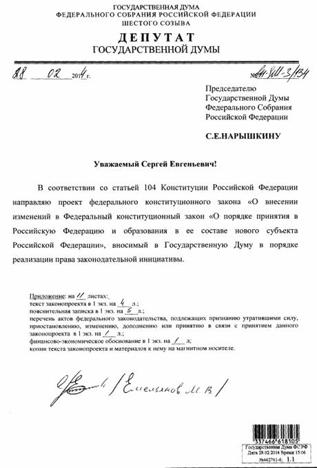 В Госдуме рассмотрят законопроект о присоединении Крыма