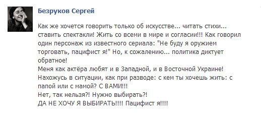Собчак шокирована поддержкой Безрукова действий Путина в АРК