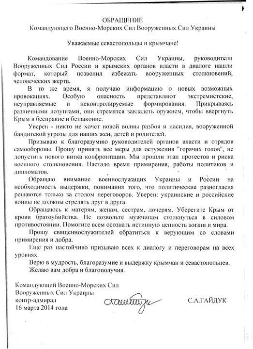 Командующий ВМС Украины обратился к лидерам сепаратистов