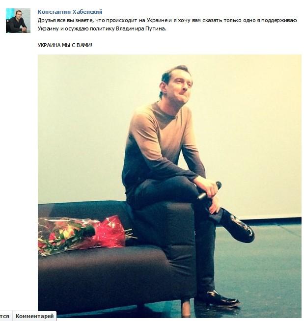 Константин Хабенский выступил в поддержку Украины