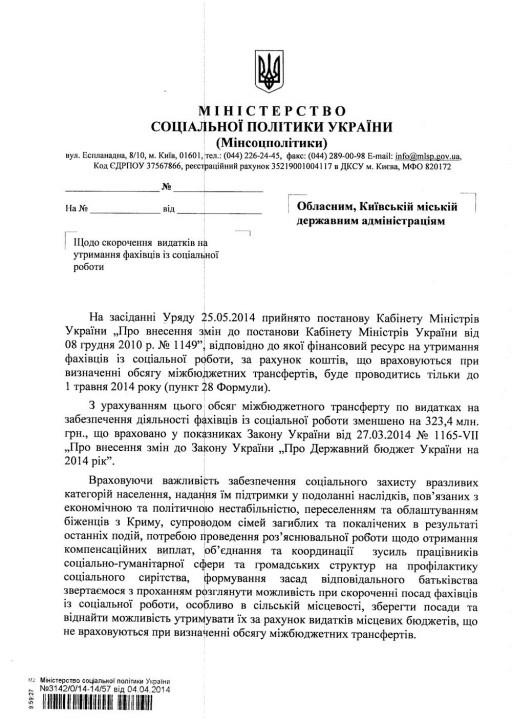 Социальную службу на Украине расформировывают