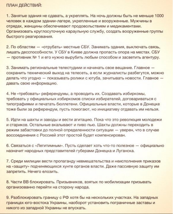 Сепаратисты в Донецке намерены убрать пограничные блокпосты