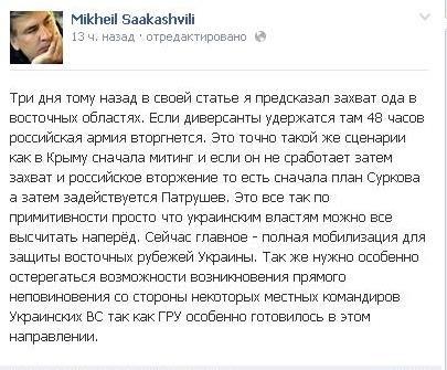 Саакашвили: освободить ОГА нужно за сутки, иначе оккупация