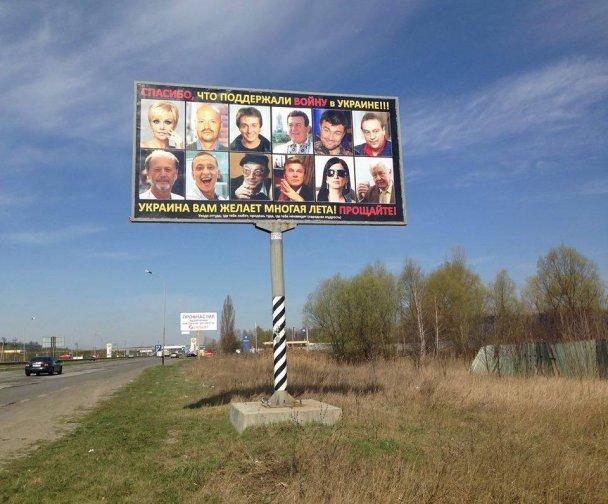 Киевляне в шутку распрощались с российскими артистами