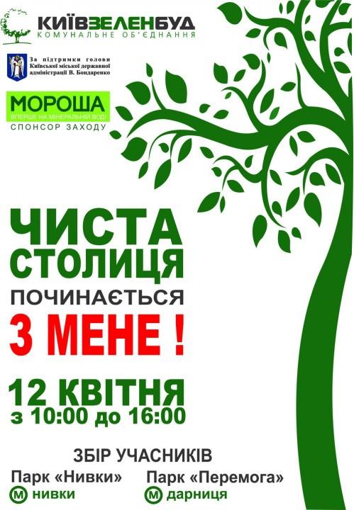 Киевлян приглашают на субботник 12 апреля