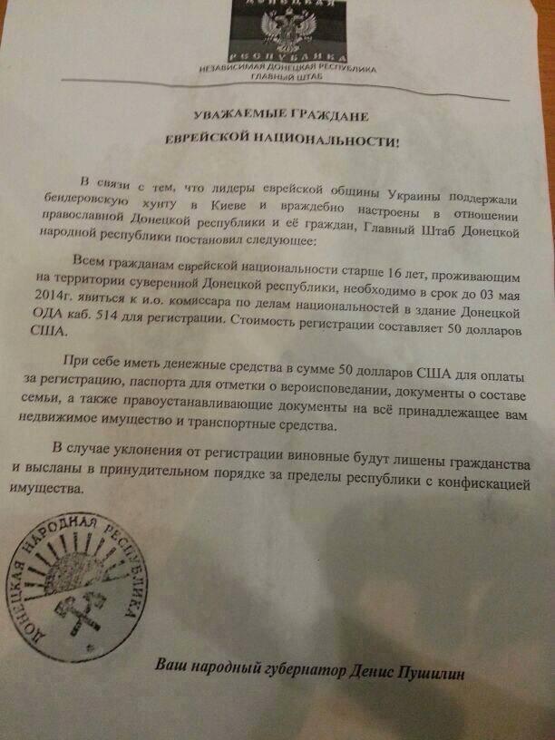 В Донецке сепаратисты обязали всех евреев зарегистрироваться