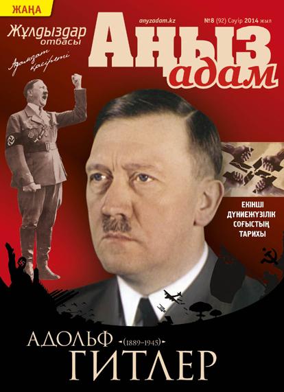 В Казахстане вышел журнал к 125-летию Адольфа Гитлера