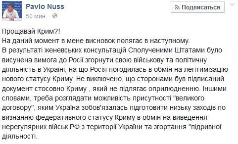 Украина отдает Крым взамен на вывод войск РФ, – эксперт