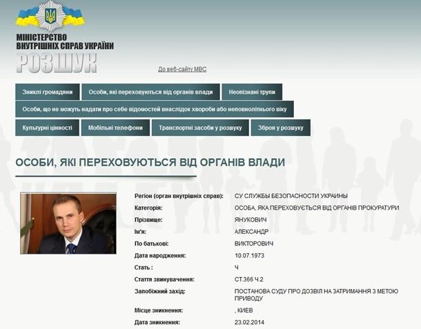 СБУ объявила в розыск Александра Януковича