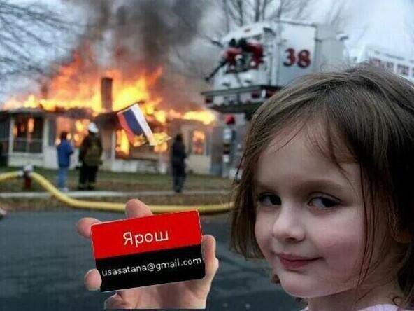 """Мэм """"#Визитка Яроша"""" дразнит Путина (ФОТО)"""