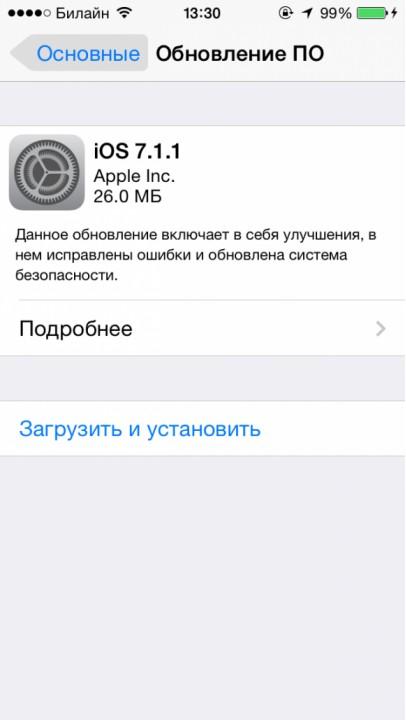 Компания Apple выпустила обновление iOS 7.1.1