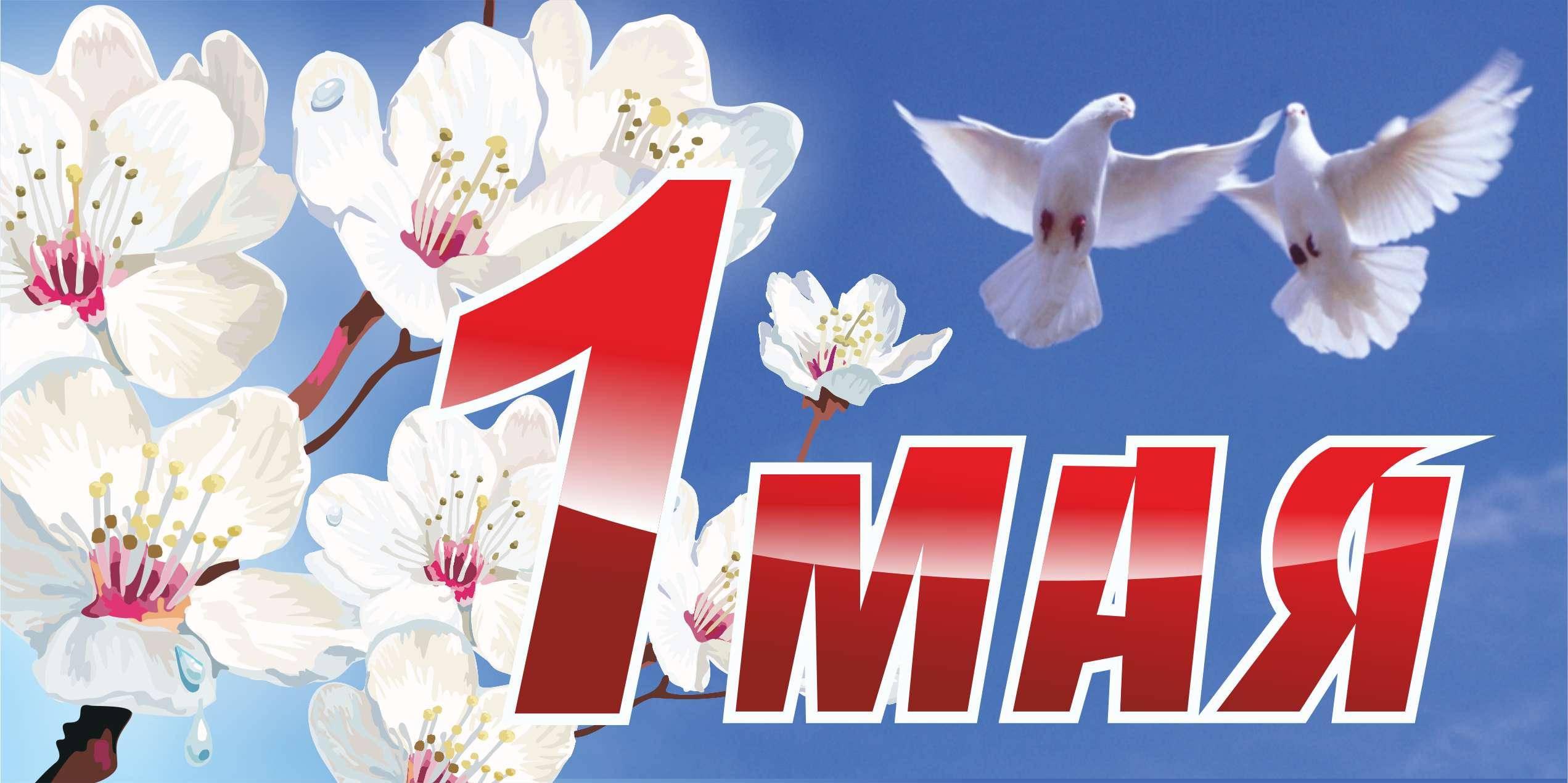 История празднования 1 Мая (ФОТО)