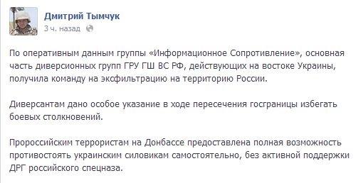 Российские диверсанты получили команду покинуть Украину
