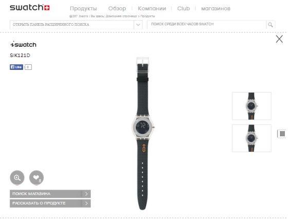 Компания Swatch против торговой марки iWatch