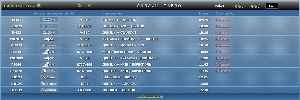 В Донецке снова приостановили работу аэропорта