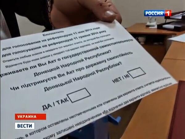 Обнародовано фото бюллетеня для референдума 11 мая