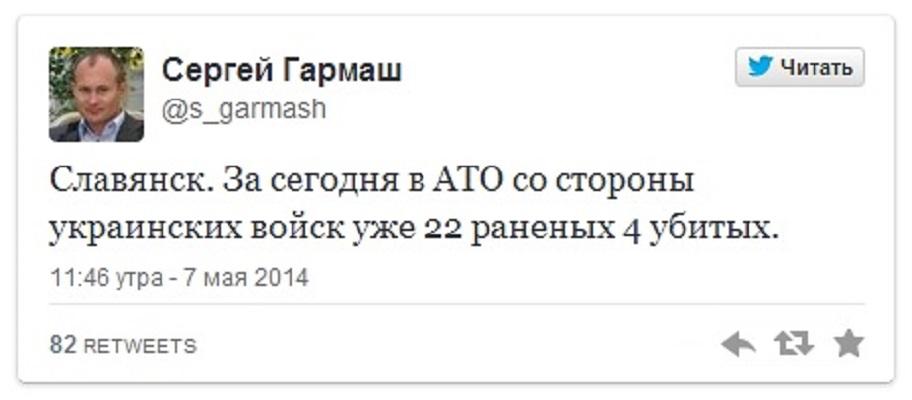 За 7 мая в Славянске погибли 4 воина и 22 человека ранены