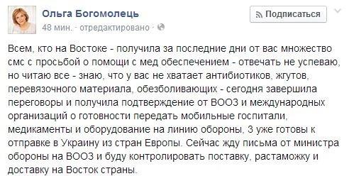 На восток Украины направят мобильные госпитали