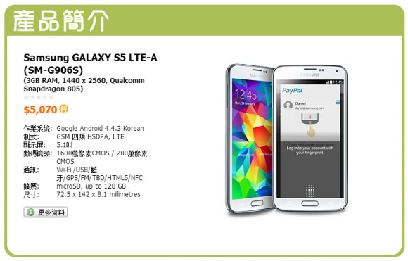 Мощная версия Samsung Galaxy S5 с дисплеем QHD