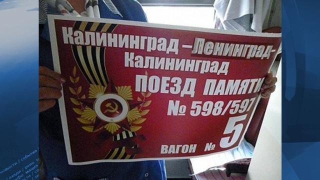 В Литве власти заставили снять символику СССР с поезда РФ