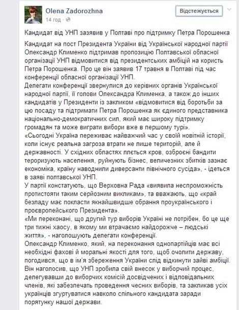 Кандидат в президенты снялся с выборов в пользу Порошенко