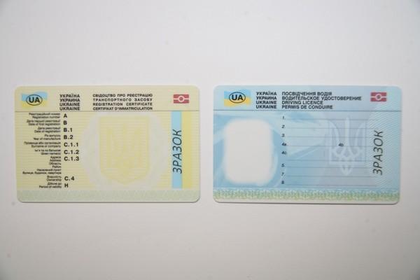 В Украине поменялся вид водительского удостоверения (ФОТО)