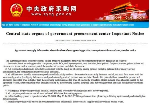 Запрет Китая на системы Windows 8 удивил Microsoft