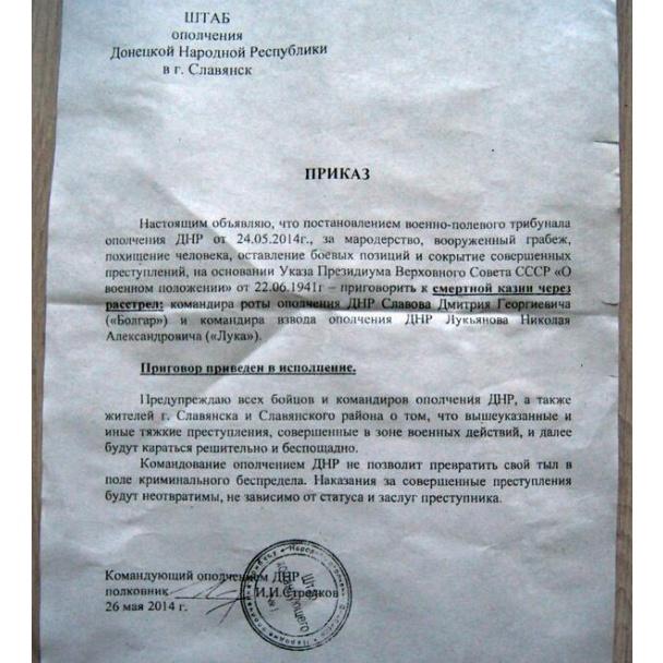 Стрелков расстерлял двух командиров НВО ДНР за мародерство