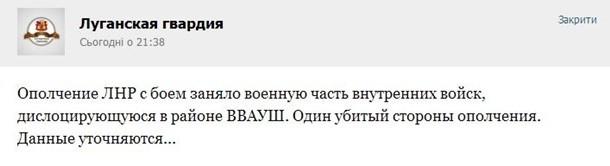 В ЛНР заявили, что захватили воинскую часть в Луганске