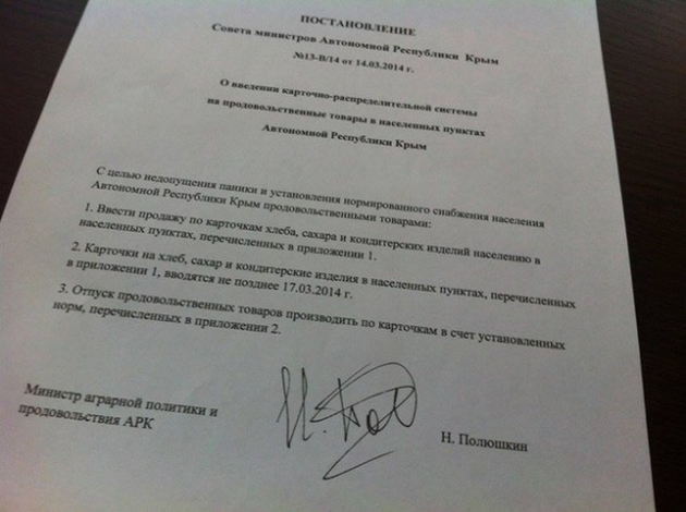 Добро пожаловать в СССР: в Крыму ввели продуктовые карточки