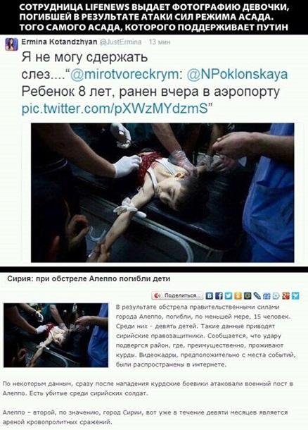 """""""Лучшие"""" фейки российских СМИ о событиях на востоке Украины"""