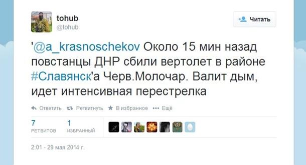Славянск: сбит вертолёт Нацгвардии, 14 погибших (ВИДЕО)