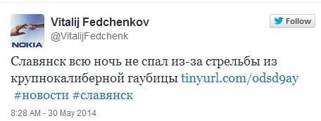 В Славянске идут бои: Военные Украины стреляют из гаубиц
