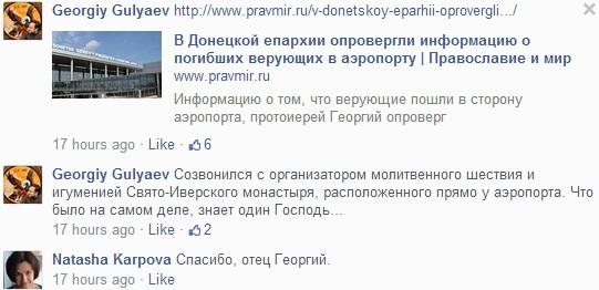 Опровержение: в аэропорту Донецка массово сгорели верующие