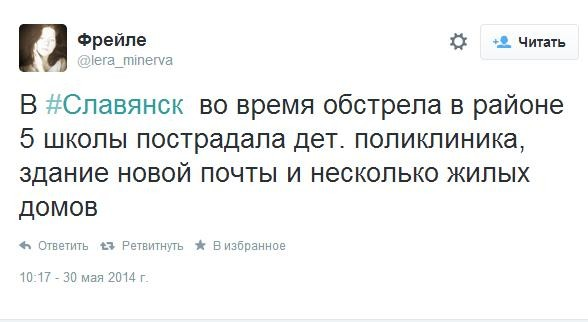 Соцсети: В Славянске обстреляли детскую городскую больницу